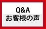 Q&A・お客様の声